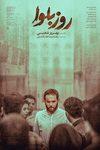 فیلم روز بلوا
