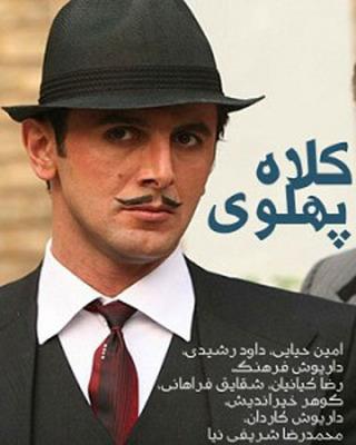 پوستر سریال کلاه پهلوی