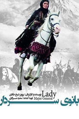 پوستر سریال بانوی سردار