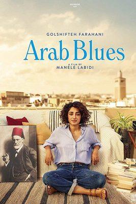 نقد فیلم نغمه های عرب, Arab Blues, خردهایدههایی که رفیق نیمهراه داستان هستند!