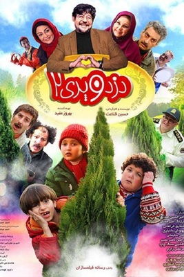 پوستر فیلم دزد و پری 2