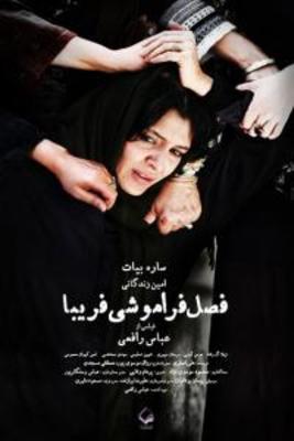 پوستر فیلم فصل فراموشی فریبا