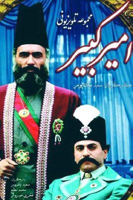 پوستر سریال امیرکبیر