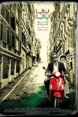 نقد فیلم ایتالیا ایتالیا, «احساس محرومیت» و خیانت پنداری در«ایتالیا ایتالیا»