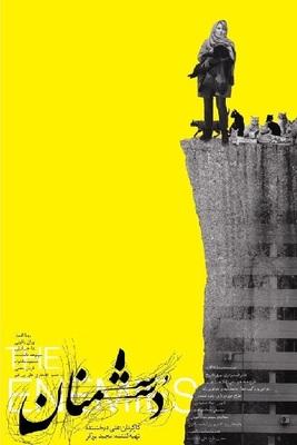 پوستر فیلم دشمنان