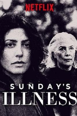 فیلم بیماری یکشنبه