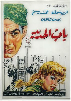 نقد فیلم ایستگاه قاهره (باب الحدید), Cairo Station, روایتی از حرمان