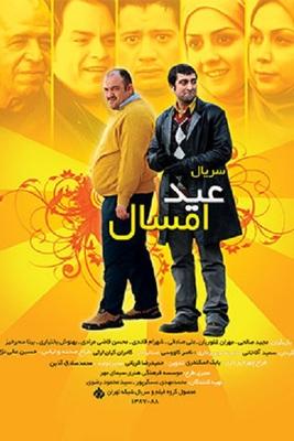 پوستر سریال عید امسال