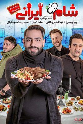 پوستر فیلم شام ایرانی - میزبان شب اول: سامان گوران