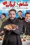 فیلم شام ایرانی - میزبان شب اول: سامان گوران