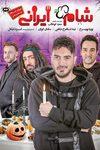 فیلم شام ایرانی - میزبان شب دوم: نیما شاهرخ شاهی