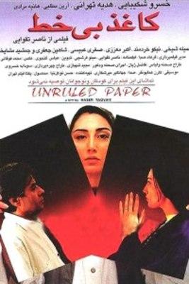 پوستر فیلم کاغذ بی خط