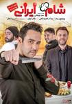 فیلم شام ایرانی - میزبان شب سوم: پوریا پورسرخ