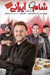 فیلم شام ایرانی - میزبان شب چهارم: امره تتیکل