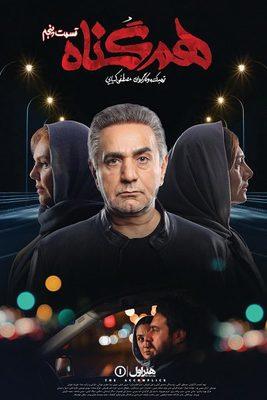پوستر فیلم هم گناه - قسمت 5