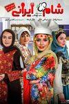 فیلم شام ایرانی 10 - میزبان شب دوم: شبنم قلی خانی
