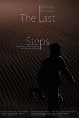 پوستر فیلم پنجاه قدم آخر