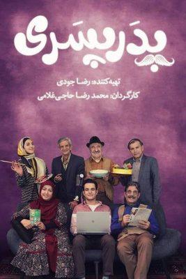 پوستر سریال پدر پسری