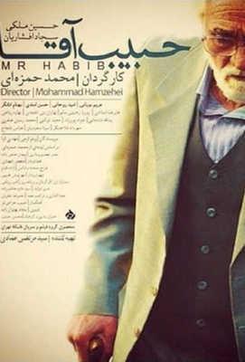 پوستر فیلم حبیب آقا