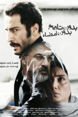 فیلم بدون تاریخ، بدون امضا