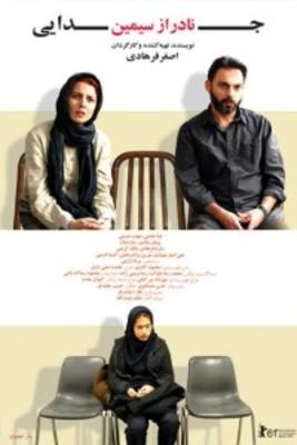 یادداشتی بر فیلم جدایی نادر از سیمین, A Separation, (4قطعه درباب جدایی)