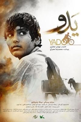 فیلم یدو