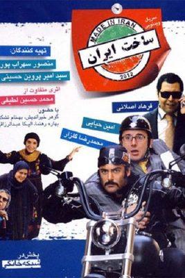 سریال ساخت ایران 1