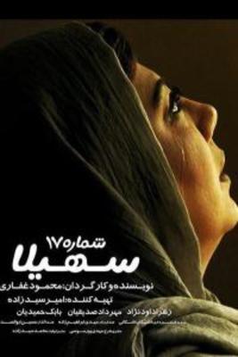 نقد فیلم شماره 17 سهیلا, یک سیزیف برای مدرنیته