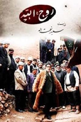 پوستر سریال روح الله