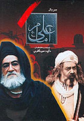 پوستر سریال امام علی
