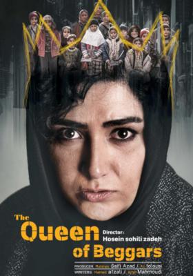 سریال ملکه گدایان - فصل 1