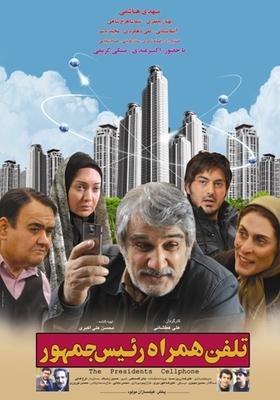 پوستر فیلم تلفن همراه رئیس جمهور