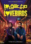 فیلم مرغ های عشق