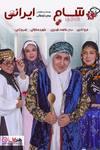 دانلود فیلم شام ایرانی - سری شش - فاطمه گودرزی