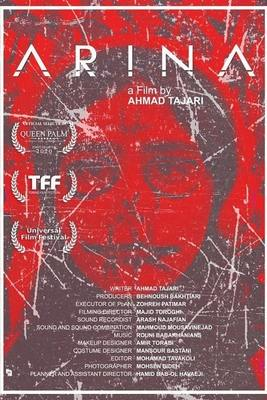 پوستر فیلم آرینا