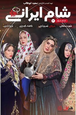پوستر فیلم شام ایرانی - سری شش - نسیم ادبی