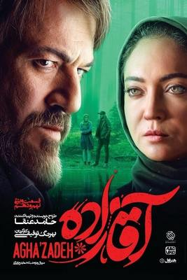 یادداشتی بر فیلم آقازاده - قسمت 9 و 10, Aghazade - Episode 9 & 10, ضد یادداشت؛ سکانس اروتیک و منظره