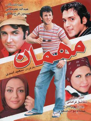 پوستر فیلم مهمان