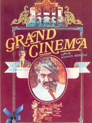 پوستر فیلم گراند سینما