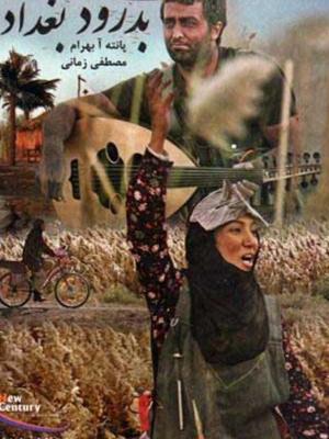 پوستر فیلم بدرود بغداد
