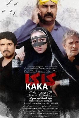 پوستر فیلم کاکا