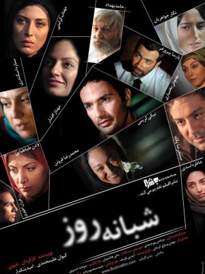 پوستر فیلم شبانه روز