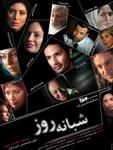 فیلم شبانه روز