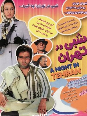 پوستر فیلم شبی در تهران
