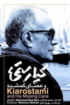 نقد فیلم کیارستمی و عصای گمشده, Kiarosatmi and His Missing Cane, سینمای ساده
