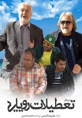 پوستر سریال تعطیلات رویایی