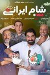 دانلود فیلم شام ایرانی - سری هفت - محمدرضا علیمردانی