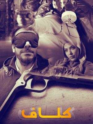 پوستر فیلم کلاف