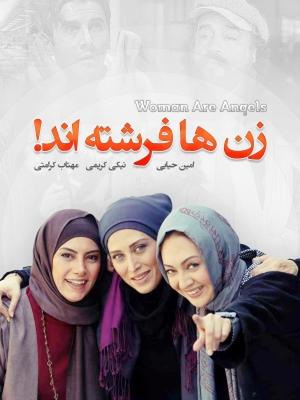 پوستر فیلم زن ها فرشته اند
