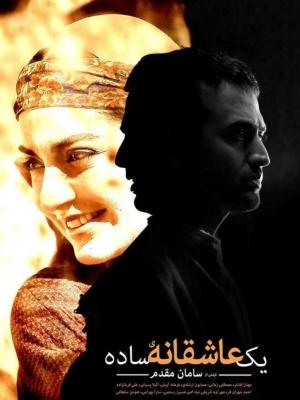 پوستر فیلم یک عاشقانه ساده